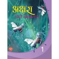 Akshara Hindi Vyakaran-1
