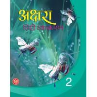 Akshara Hindi Vyakaran-2