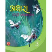 Akshara Hindi Vyakaran-3