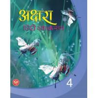 Akshara Hindi Vyakaran-4