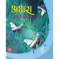 Akshara Hindi Vyakaran-5