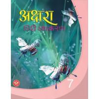 Akshara Hindi Vyakaran-7