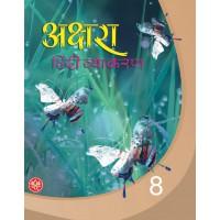 Akshara Hindi Vyakaran-8