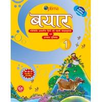 Bayar Hindi Pathmala -1