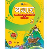 Bayar Hindi Pathmala-2