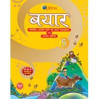 Bayar Hindi Pathmala-5