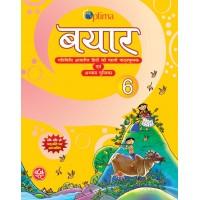 Bayar Hindi Pathmala-6