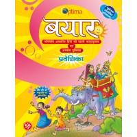 Bayar Hindi Pathmala-Praveshika